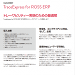 TraceExpress for ROSS ERP DATASHEET